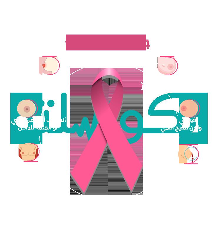 الجميلات هن القويات سرطان الثدي